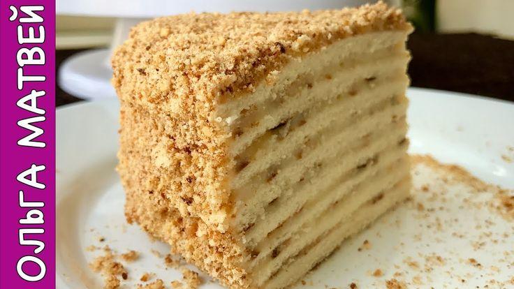 Торт на Сковороде, Чем-то Даже Похож на НАПОЛЕОН | Cake in a Frying Pan
