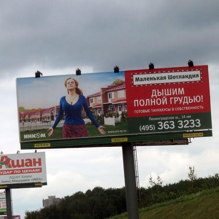 Ленинградское шоссе, 14 км - дышим полной грудью! Вы издеваетесь??? #Naruzhka #недвижимость #реклама #маркетинг #наружнаяреклама www.ozagorode.ru
