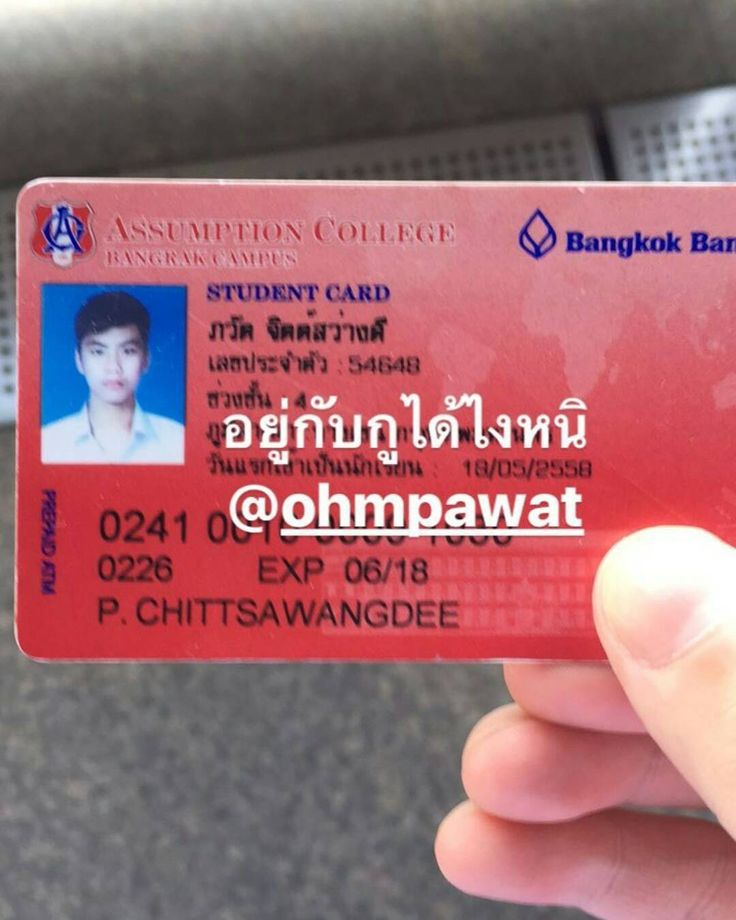 kartu pelajarnya Ohm �� dia mah pas foto aja ganteng ��  cr : ig temennya ohm  #Ohmpawat #OhmToey #ohmtoeyina #ohm #toey #Makeitrightss2 #makeitright #BLthailand #BL #Gay #student #thailand #indonesiafansclub #thailandindonesia #thailandlovers #ilovethailand #trandingtopik #SS #superohmtoey http://butimag.com/ipost/1553594206331706547/?code=BWPebMJgZyz