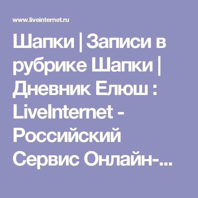 Шапки   Записи в рубрике Шапки   Дневник Елюш : LiveInternet - Российский Сервис Онлайн-Дневников