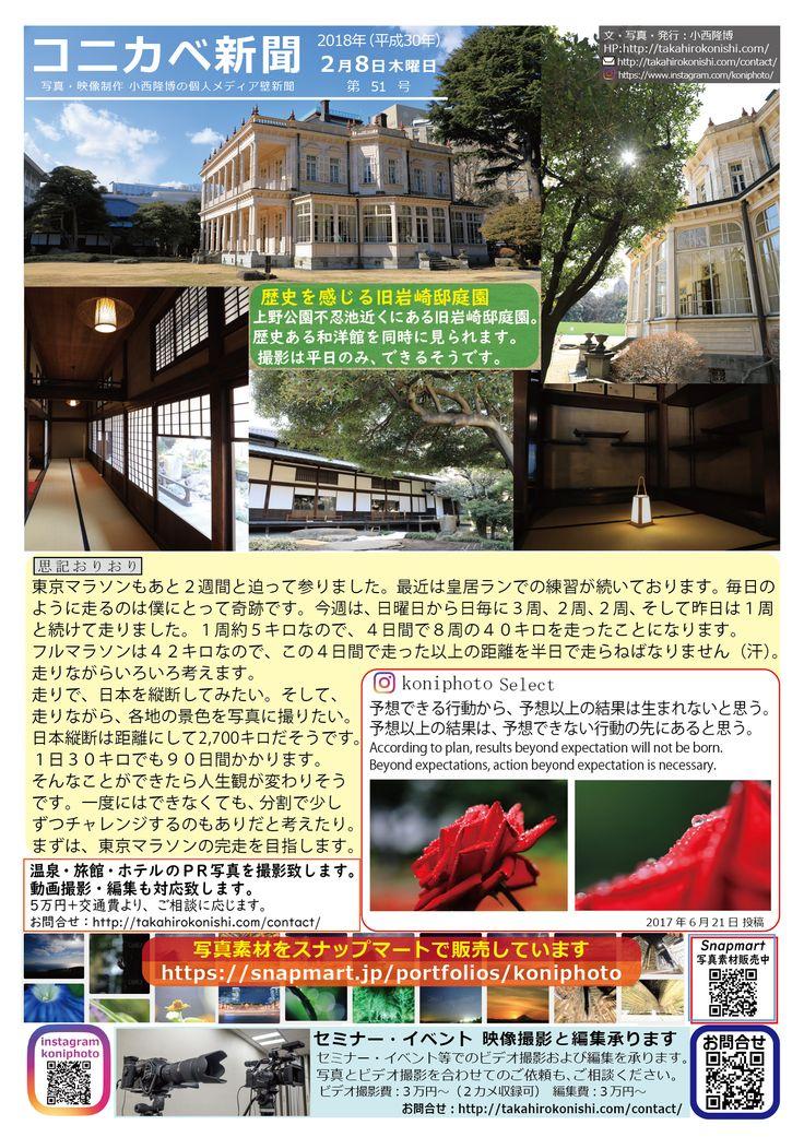 コニカベ新聞第51号です。上野公園不忍池近くにある旧岩崎邸庭園。歴史ある和洋館を同時に見られます。 http://takahirokonishi.com/2018/02/08/post-508/#more-508 コニカベ新聞は自分メディアのweb版壁新聞です。写真を通して、人やモノ、地域の魅力を伝えます。次回は2月11日発行予定です。  発行者?小西隆博 HP:http://takahirokonishi.com/  Instagram:https://www.instagram.com/koniphoto/ コニカベ新聞一覧:https://www.pinterest.jp/konikichi/コニカベ新聞/  写真素材をSnapmartで販売しています:https://snapmart.jp/portfolios/koniphoto 撮影のご相談・ご依頼:http://takahirokonishi.com/contact/  Facebookページ:https://www.facebook.com/koniphoto/ #コニカベ新聞 #コニカベ #思記おりおり