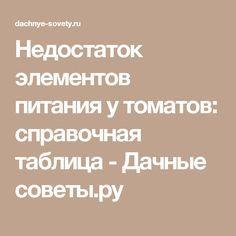 Недостаток элементов питания у томатов: справочная таблица - Дачные советы.ру