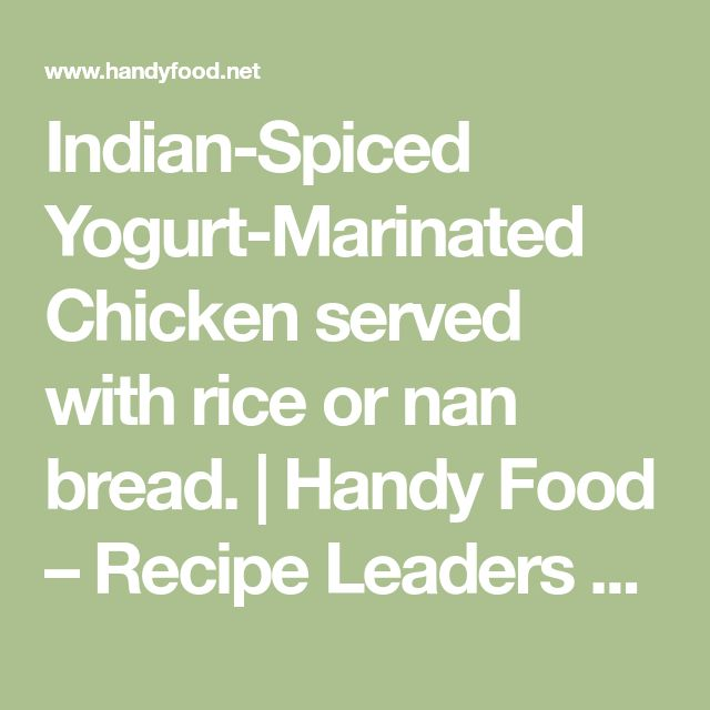 Indian-Spiced Yogurt-Marinated Chicken served with rice or nan bread. | Handy Food – Recipe Leaders For Home Cooking
