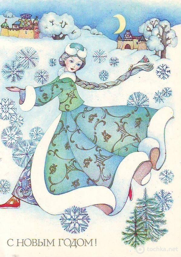 Годик, советские открытки с снегурочкой