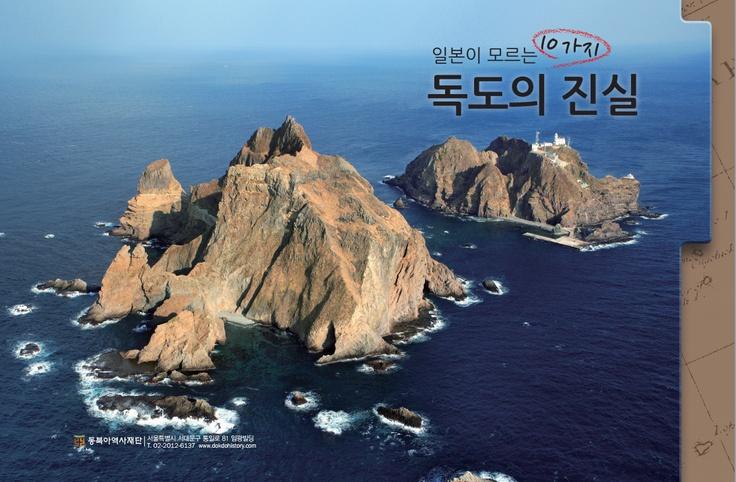 독도 이야기를 시작합니다.    http://www.mofat.go.kr/mofat/popup/2011_dokdo/2011_dokdohistory.pdf
