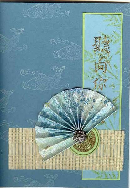 "folded fan; Blue Bayou CS, Baja Breeze CS, Certainly Celery CS, Specialty 'bamboo"" paper"