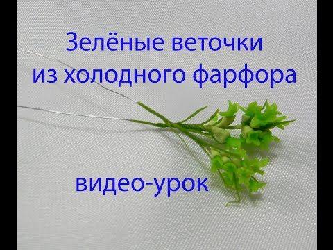 веточка зелени из холодного фарфора - YouTube