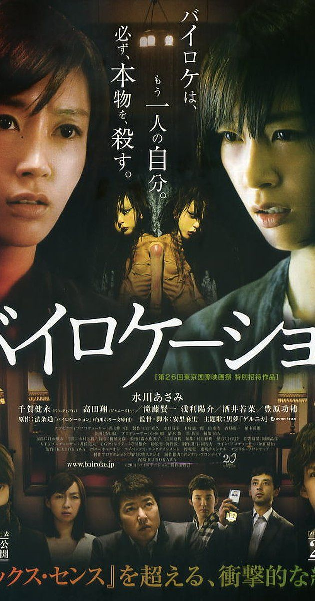 Bairokêshon (2013) - IMDb