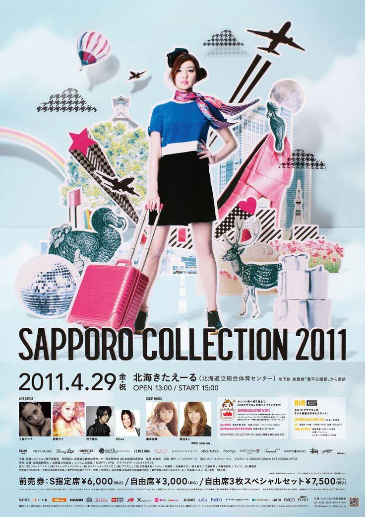 株式会社 LAMRON   札幌コレクション   Sapporo Collection