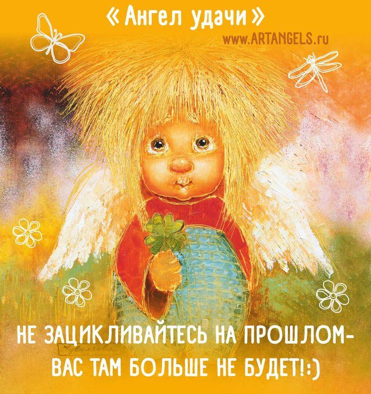 Картинки с добрым утром ангелочек