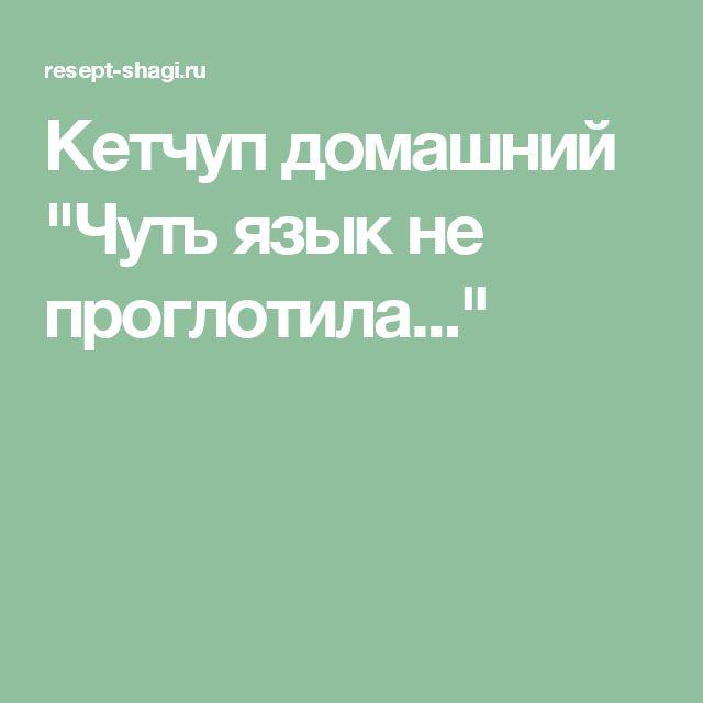 """Кетчуп домашний """"Чуть язык не проглотила..."""""""
