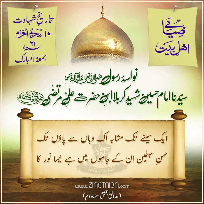 Islamic Image of Muharram-20