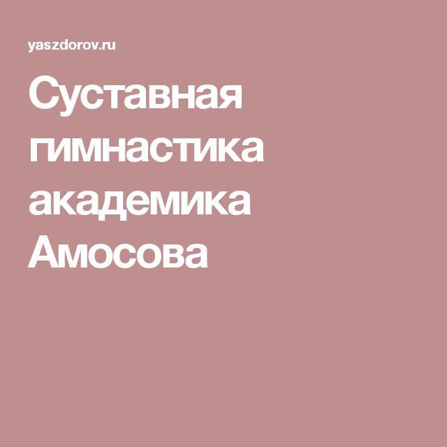 Суставная гимнастика академика Амосова