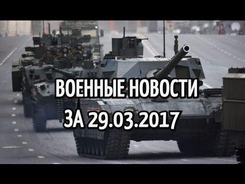 Военные Новости за 29.03.2017!