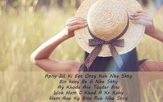 "Apne dil ki baat hum unse   Apne dil ki baat hum unse keh nahi sakte  Bin kahe bhi hum jee nahi sakte  Aye khuda aisi takdeer bana wo humse khud aakar kahe.  ""HUM AAPKE BINA REH NAHI SAKTE"".  Best Shayari Image download 2017 Image dard e ishq shayari Images for 15 august wallpaper pc 2016 Images for Hindi love shayari with image for girlfriend"