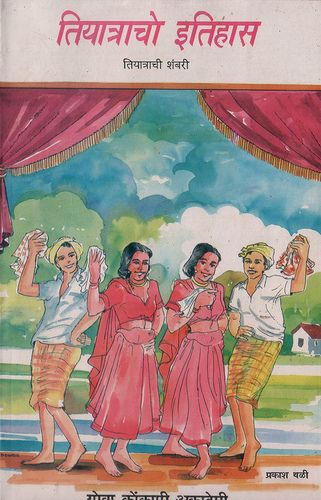 The history of the tiatr (Konkani popular theatre)....