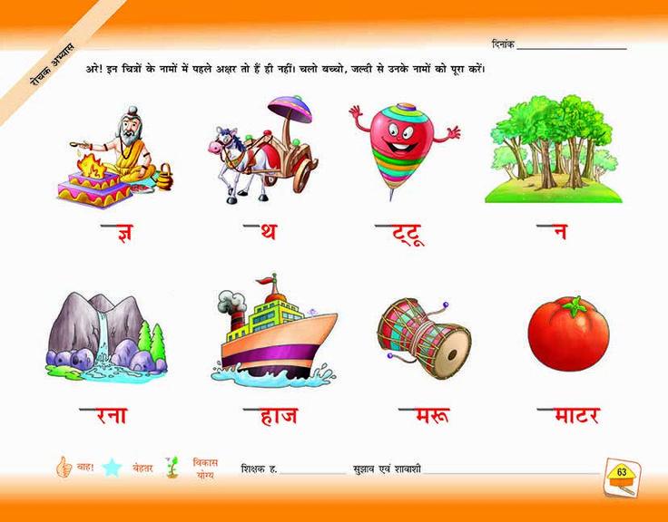 Berühmt Hindi Akshar Arbeitsblatt Bilder - Super Lehrer ...