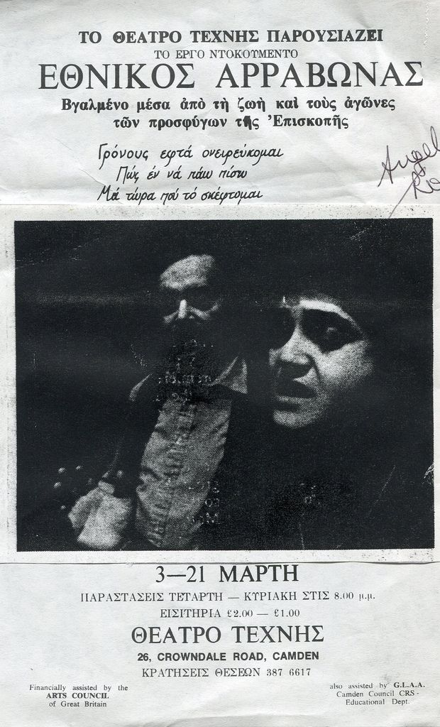 Angelique Rockas in the Greek/English performance of Ethnikos Aravonas, performance dates: 3 to the 21 March 1982   Songs sung by Angelique in ETHNIKOS ARABONAS: https://archive.org/details/Revolution_77Αττίλας '74 (Attilas 1974) (Turkish invasion of Cyprus )... www.youtube.com/watch?v=CRU8CTEsrSQ directed by Michael Caccoyianis When rehearsing the plays exploring the traumas caused by the Turkish invasion at Theatro Technis this doc as a reference point .