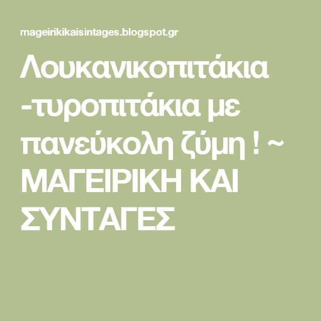 Λουκανικοπιτάκια -τυροπιτάκια με πανεύκολη ζύμη ! ~ ΜΑΓΕΙΡΙΚΗ ΚΑΙ ΣΥΝΤΑΓΕΣ