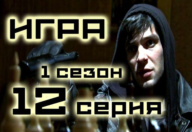 Сериал Игра 12 серия 1 сезон (1-20 серия) - Русский сериал HD