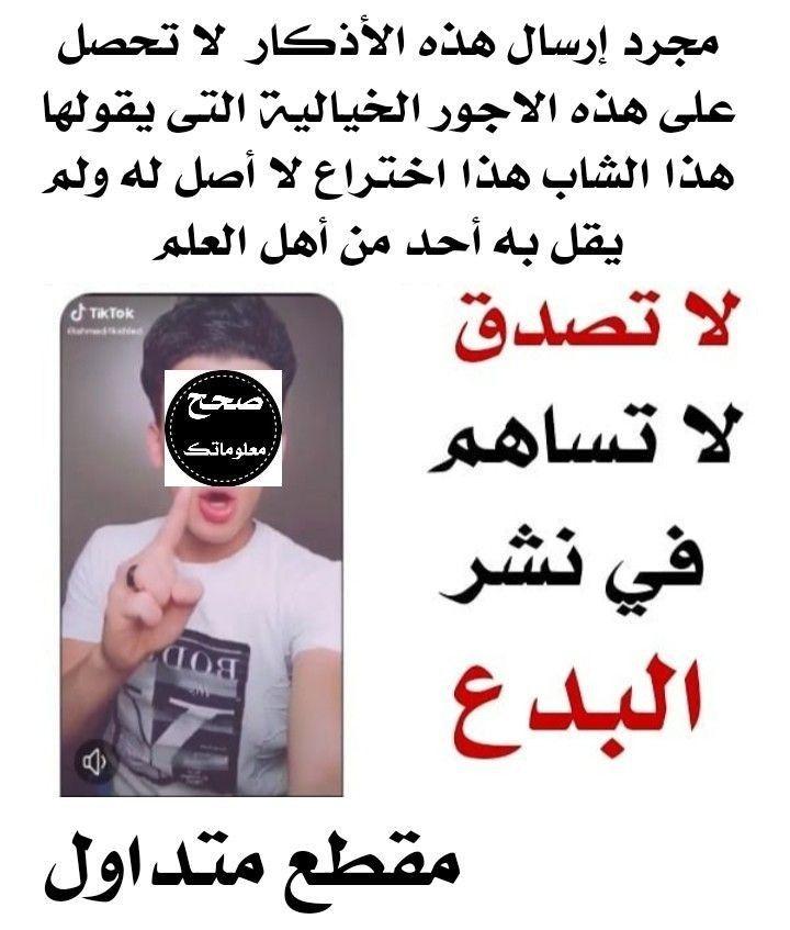 Pin By الدعوة السلفية On مناهي اللفظية والفاظ مخالفة للعقيدة