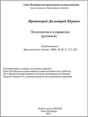 Протоиерей Димитрий Юревич - Эсхатология в кумранских рукописях - Архив журнала «Христианское чтение»