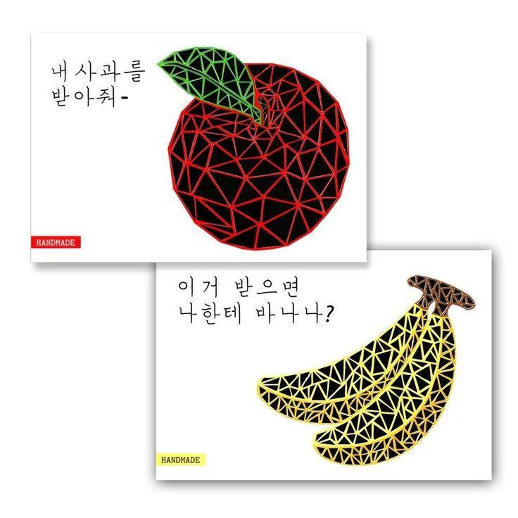 DesignComfics Paper Cutting Card Set (Apple & Banana) #BEONO #AnyOccasion