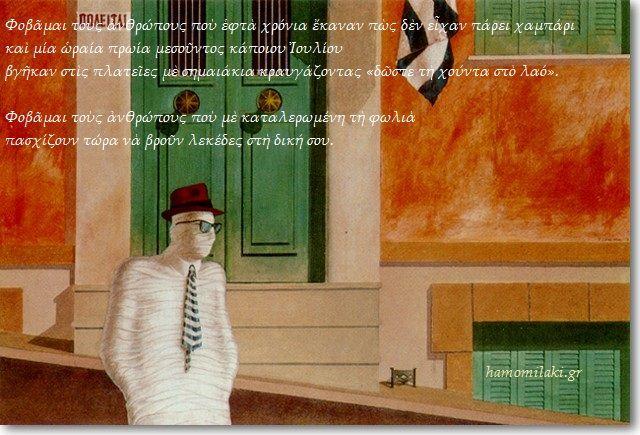 Τα Τετράδια της Αμπάς: Μανώλης Αναγνωστάκης - Φοβᾶμαι...