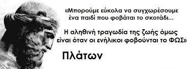 Magazino1: 40 από τα καλύτερα γνωμικά του Πλάτωνος, μια σοφία...
