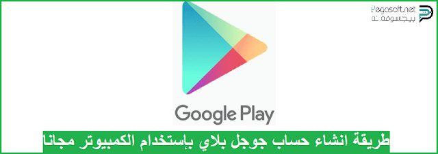 انشاء حساب جوجل بلاي للكمبيوتر Google Play Pie Chart Google