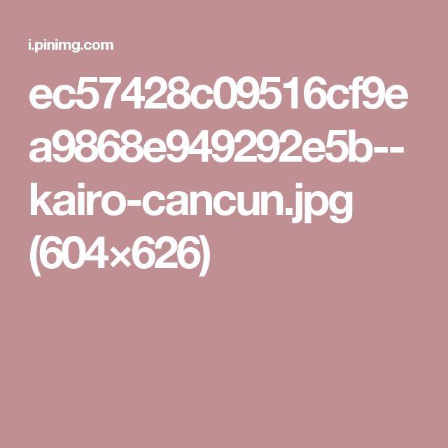 ec57428c09516cf9ea9868e949292e5b--kairo-cancun.jpg (604×626)