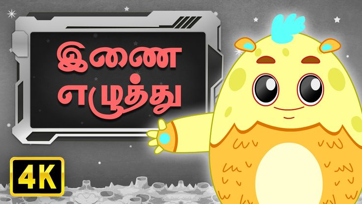 """Inai Ezhuthuis a Tamil Rhyme from the Voulme """"Ilakana Padalgal"""". This """"Illakana Padalgal"""" was Specially designed for Children and Kids to understand Ilakanam in an easy tamil rhymes manner. These set of Tamil Rhymes will help your Kids to score good marks in Ilakanam and also it makes Ilakanam easy for your Kid. Enjoy and Learn our Illakana Padalgal Tamil Rhymes in an Animated Version."""