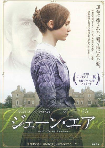 英題:JANE EYRE 邦題:ジェーン・エア 製作年:2011年 製作国:イギリス/アメリカ 日本公開:2012年6月2日