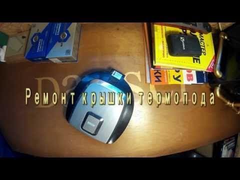 Tермопод # ремонт крышки термопода