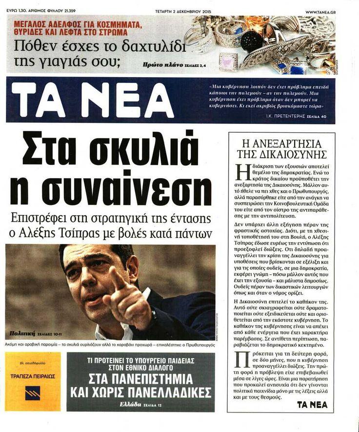 Εφημερίδα ΤΑ ΝΕΑ - Τετάρτη, 02 Δεκεμβρίου 2015