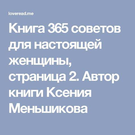 Книга 365 советов для настоящей женщины, страница 2. Автор книги Ксения Меньшикова