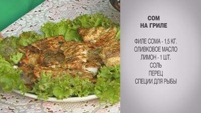 Вкусные домашние рецепты: Сом / Сом на гриле / Филе сома на гриле / Сом на г...