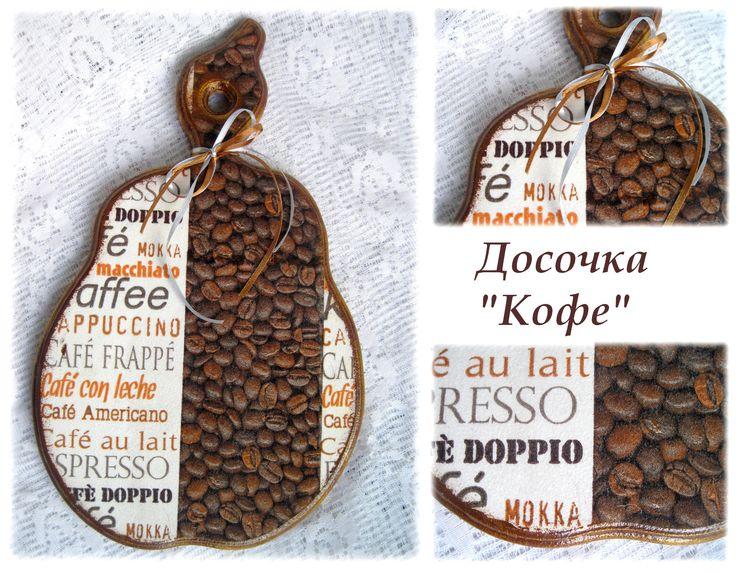 """Досочка """"Кофе"""". Основа - дерево бук. Оформлена в технике """"декупаж"""" с использованием акриловых красок и акрилового лака. Несколько слоев лака надежно защищают рисунок на поверхности. Обратная сторона досочки рабочая. Размер 33 см х 20 см."""
