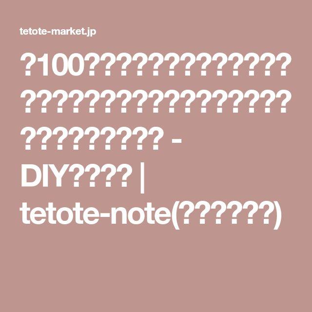 【100均素材】やさしい香りに癒されて。電子レンジで簡単「アロマワックスバー」の作り方 - DIY・レシピ | tetote-note(テトテノート)