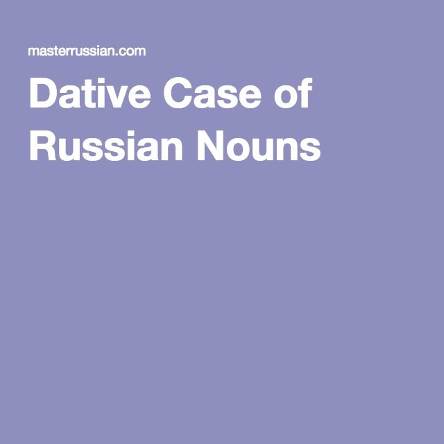 Dative Case of Russian Nouns