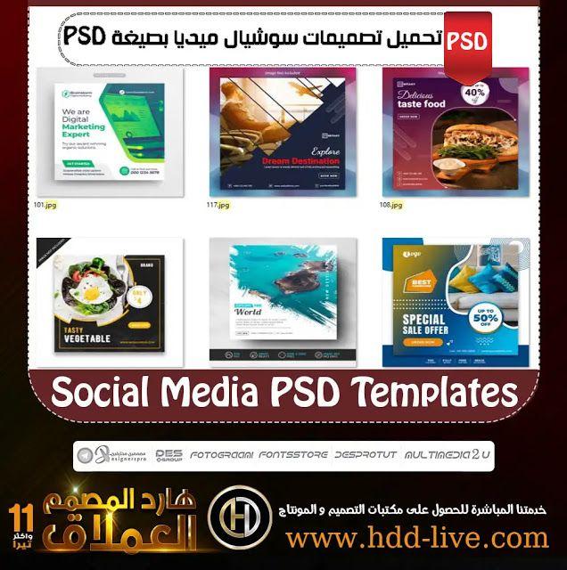 تصميمات سوشيال ميديا Psd هارد المصمم العملاق Free Psd Flyer Templates Psd Templates Psd Flyer Templates