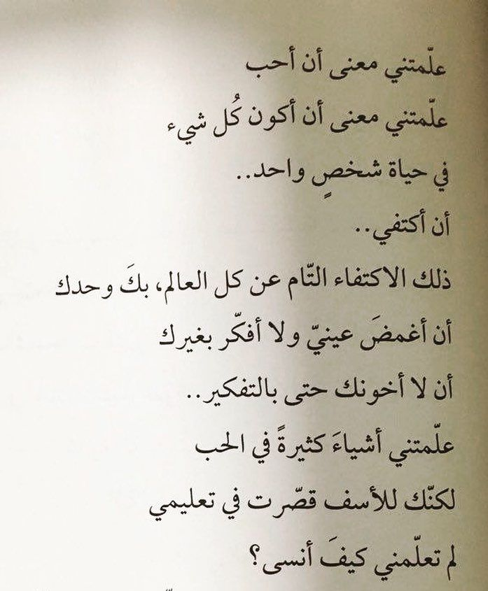 Pin By Anna Hargis On L Cool Words Inspirational Quotes About Success Arabic Love Quotes