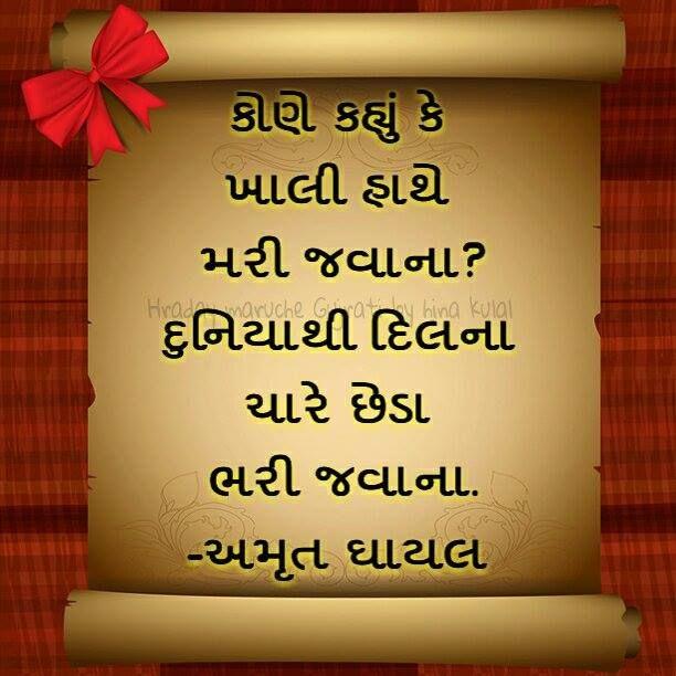 Marriage Quotes Gujarati: 240 Best Gujarati Poems , Shayri & Jokes Images On