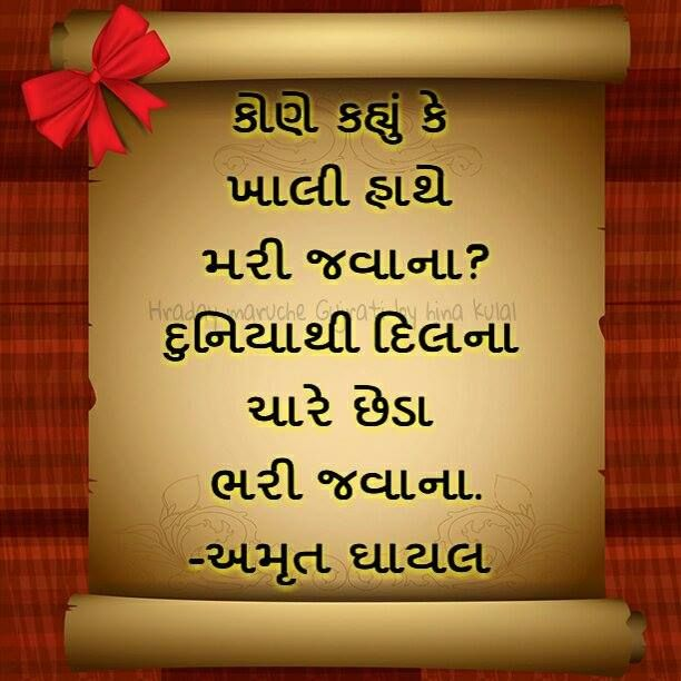 Gujarati Love Quotes In Gujarati Fonts: 241 Best Images About Gujarati Poems , Shayri & Jokes On