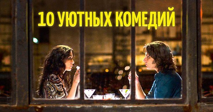 10уютных комедий для хорошего вечера