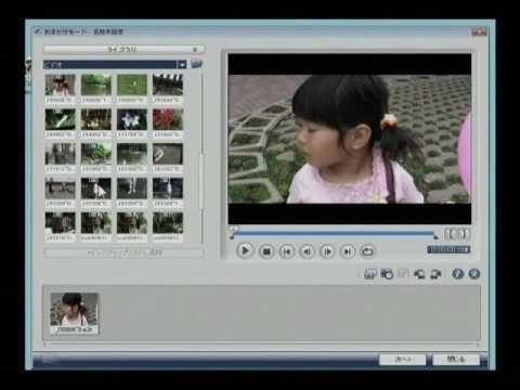 【VideoStudio12使い方講座】この講座ではAVCHD方式の  ハイビジョンビデオカメラにも  標準対応した「Video Studio 11」を  学習することができます    DVカメラとパソコンの接続から  クイックDVDウィザードでDVDをつくる方法、  トランジッション、オーディオツール、クロマキー等の多彩な特殊効果を使った本格的なビデオ編集の方法まで、  初めてビデオ編集をする方にもわかりやすく  「VideoStudio 12」で楽しい映像作品を作る方法を紹介します