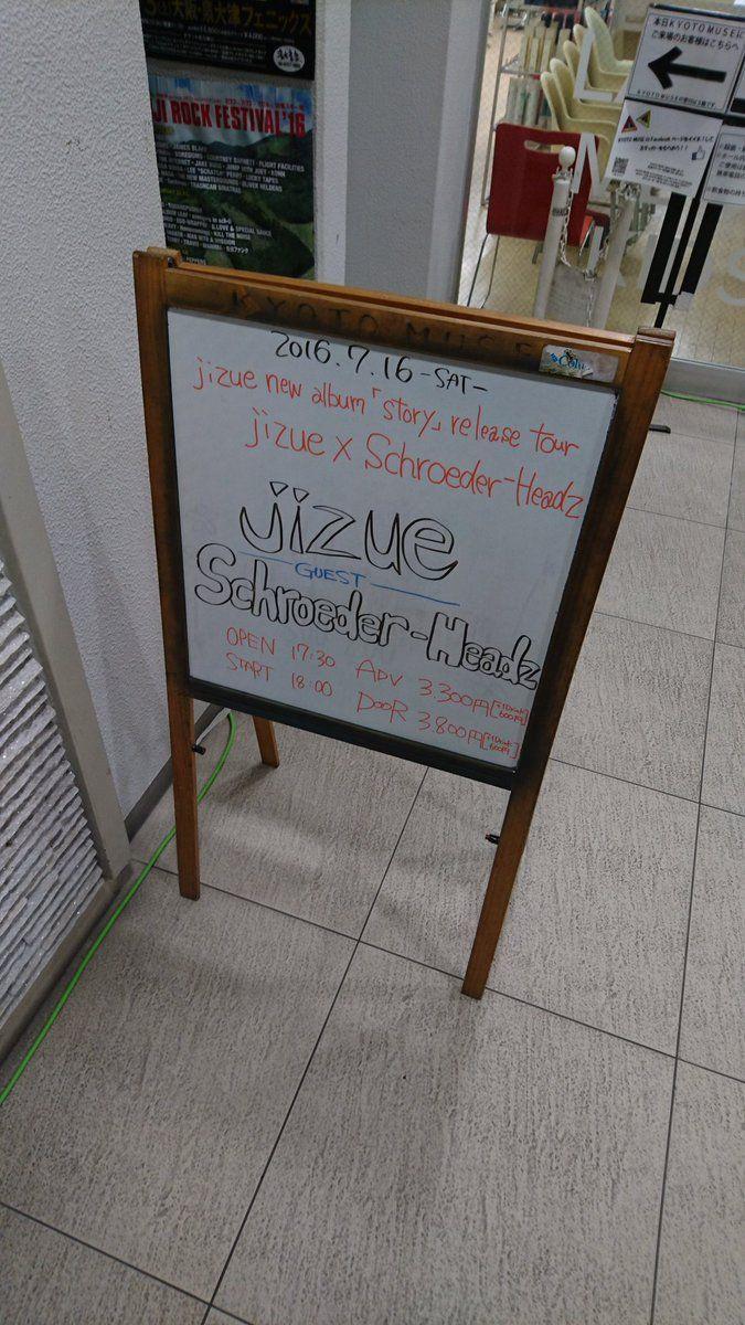 Schroeder-Headzとjizueとの対バンがいいなぁ 宵山ライヴ最高だった!