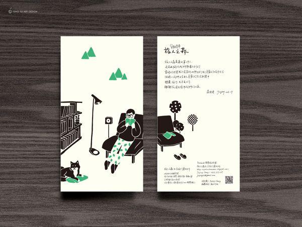 Traveler Mori - Key Visual 2014 on Behance