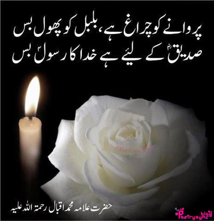 Allama iqbal poetry images allama iqbal poetry in urdu - Wallpaper urdu poetry islamic ...