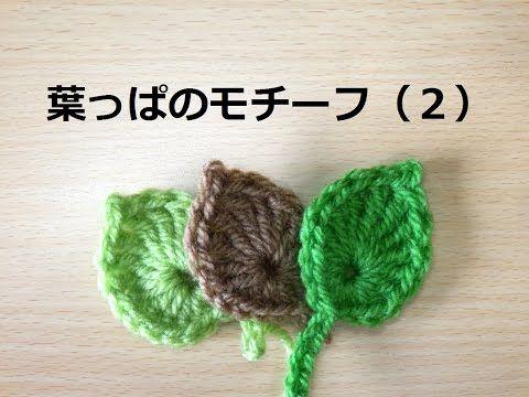 輪の作り目から、1段で編める、簡単な葉っぱです。 輪の作り目、くさり編み、こま編み、中長編み、長編み、長々編み、くさり編みの1目ピコット編みで作ります。 葉っぱ